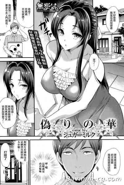 [シュガーミルク] 偽りの華 (COMIC プルメロ 2014年9月号) [無邪気漢化組]