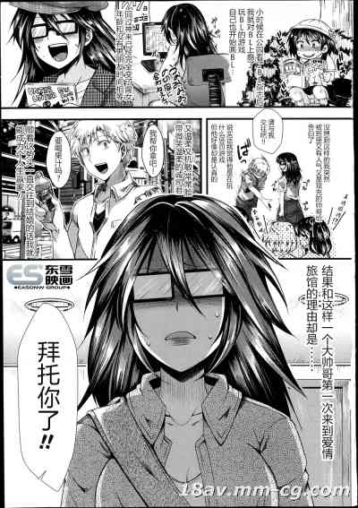 [ハル]Mの本懷(Comic Masyo 2014.09)(东雪映画汉化)