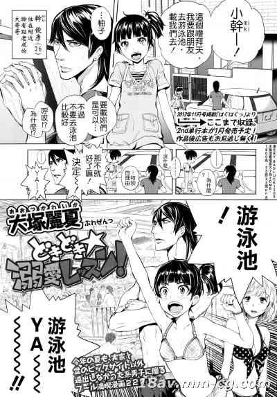 [大塚麗夏] どきどき☆溺愛レッスン! (COMIC LO 2014年10月号) [Badluck1205]