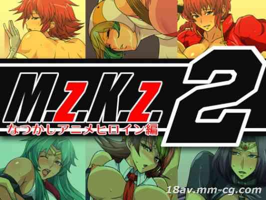 [スパイラルブレーン] M.z.K.z.2 ~なつかしアニメヒロイン編~