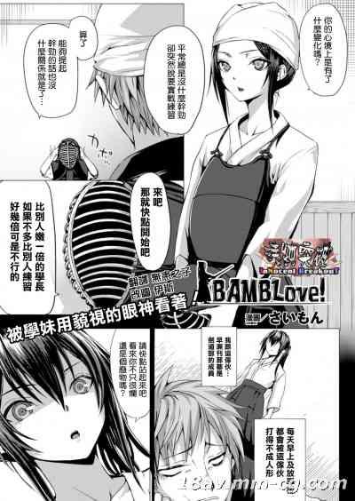 [清純突破漢化組][さいもん] BAMBLove! (コミックアンリアル 2014年4月号)