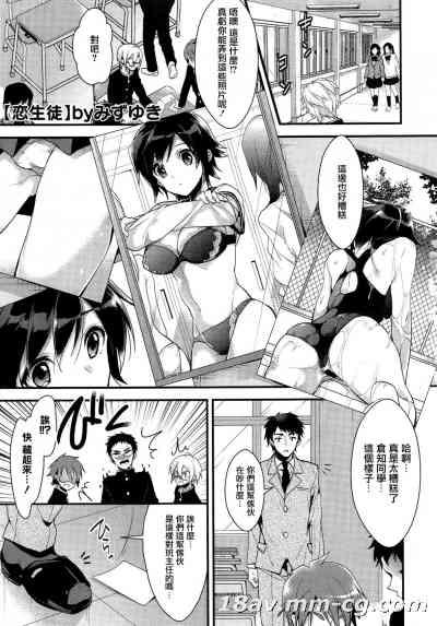 [みずゆき] 恋生徒 (コミックメガストアα 2013年2月号) [无毒汉化组]