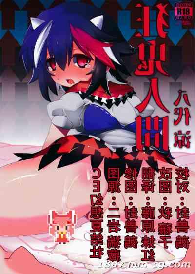 【CE幻想夏结社】(例大祭12)[シュミセンジル(八代 涼)]狂鬼人間(朹方Project)