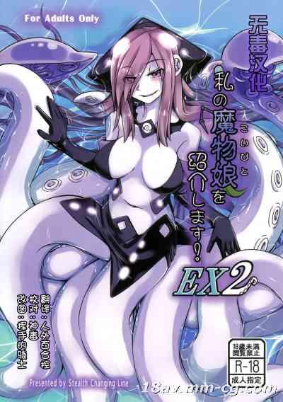 (C87) [SlapStickStrike (ステルス改行)] 私の魔物娘を紹介します! EX2 [无毒汉化组]