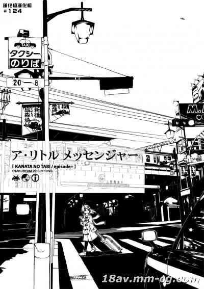 (漢化組漢化組#124) [オタクビーム (オオツカマヒロ)] ア・リトル メッセンジャー (オリジナル)