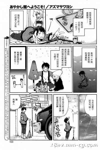 [btboy12个人汉化] [アズマサワヨシ] おやかし館へようこそ! 第3話 (コミックホットミルク 2015年5月号)