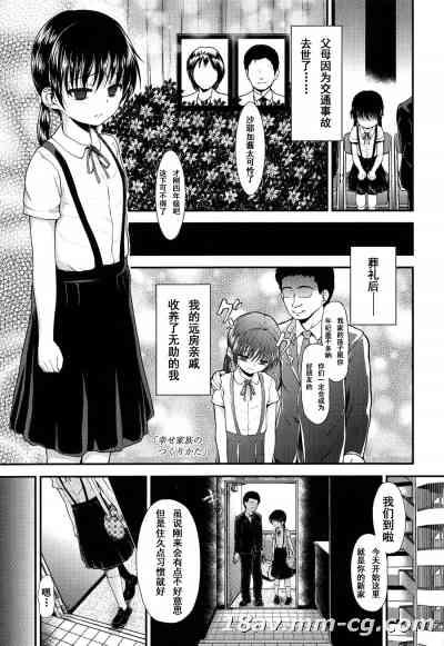 [CA个人汉化][彦馬ヒロユキ]幸せ家族のつくり方[ 悪戯せずにはいられない]