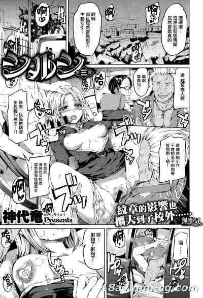 [無邪気漢化組] [神代竜] シルシ 第三幕 (コミックゼロス #36) [MJK-15-Z198]