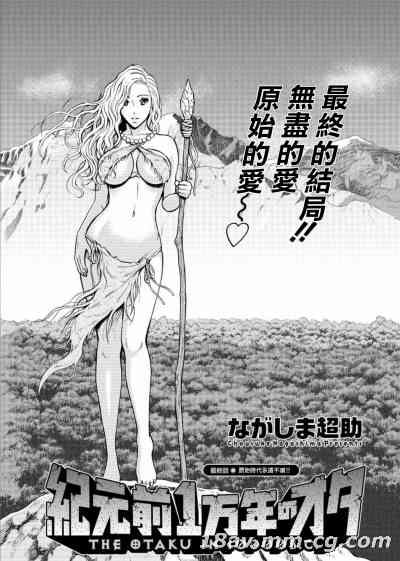[i751207個人漢化] [ながしま超助] 紀元前1万年のオタ 第27話