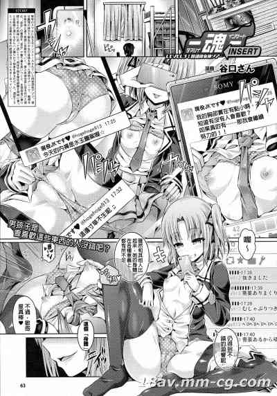 [nest漢化] [谷口さん] -魂-INSERT LEVEL 3 放課後女体ツアー (コミックアンリアル 2015年8月号 Vol.56)
