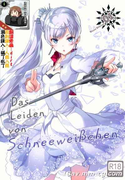 [想抱雷妈汉化组x瞎JB乱起名汉化组] (C89) [琴乃舎 (むつみまさと)) Das Leiden von Schneeweichen (RWBY)