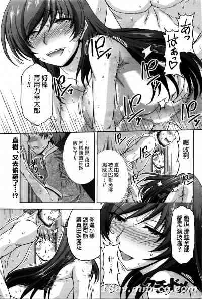 [汉化] [筧秀隆] クチ・ドメ 第4話 (ナマイキッ! 2016年2月号)