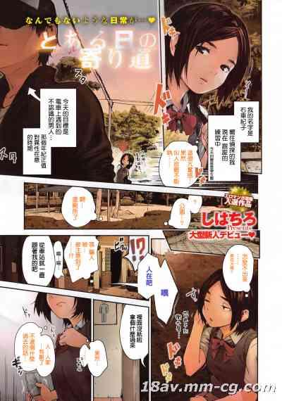 [汉化][しはちろ] とある日の寄り道 (コミックホットミルク 2015年7月号)