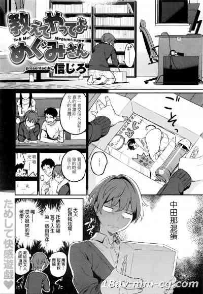 [汉化][信じろ] 教えてやってよ めぐみさん (COMIC 快楽天XTC Vol.6)