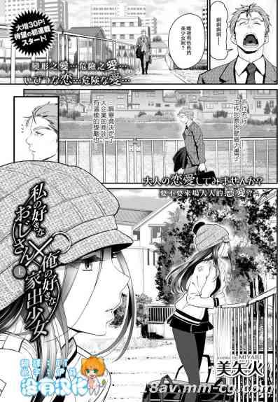 [沒有漢化] [美矢火] 私の好きなおじさん×俺の好きな家出少女 上 (COMIC BAVEL 2016年3月号)
