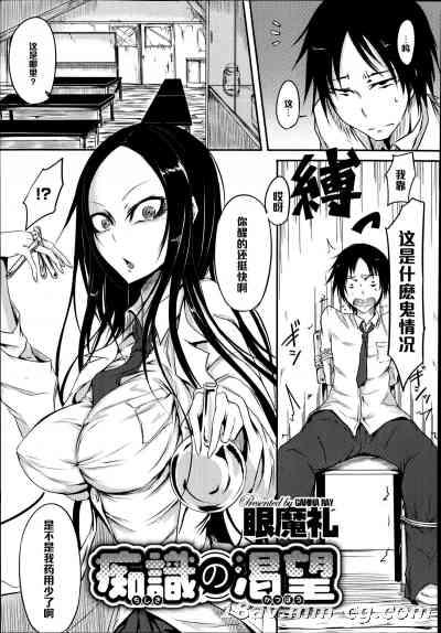 [眼魔礼] 痴識の渇望 (コミックメガストアα 2014年9月号)【黑条汉化】