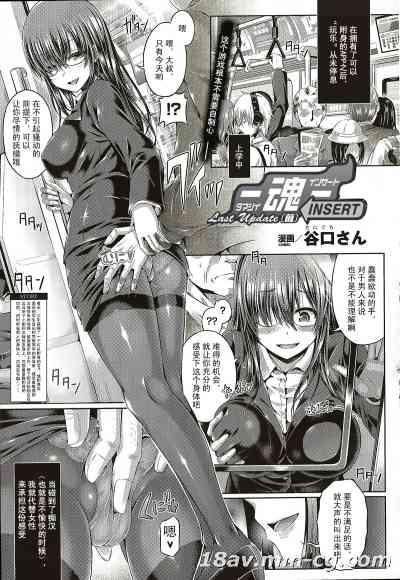 [个人汉化][谷口さん] -魂-INSERT LEVEL:Last Update(前) (コミックアンリアル 2016年4月号 Vol.60)