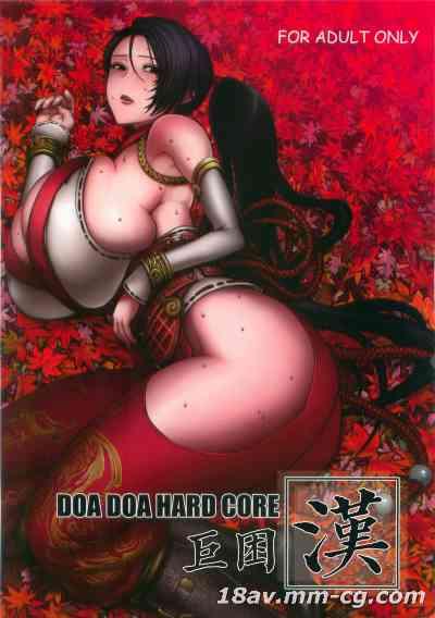 [巨困汉化组] (C86) [まるまるアルマジロー (まじろー)] DOA DOA HARD CORE 紅葉染 (デッド・オア・アライブ)