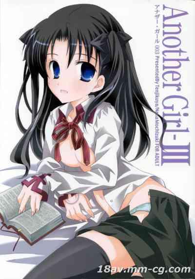 [汉化] (C66) [天軸屋 (望月奈々)] Another Girl III (Fate_stay night)
