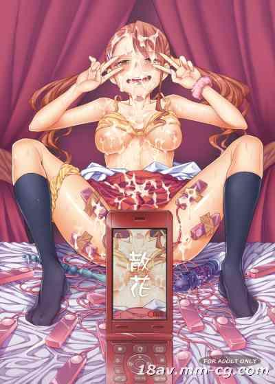 【黑条汉化】[Campanula (Akihazama)] 散花 (あの日見た花の名前を僕達はまだ知らない)