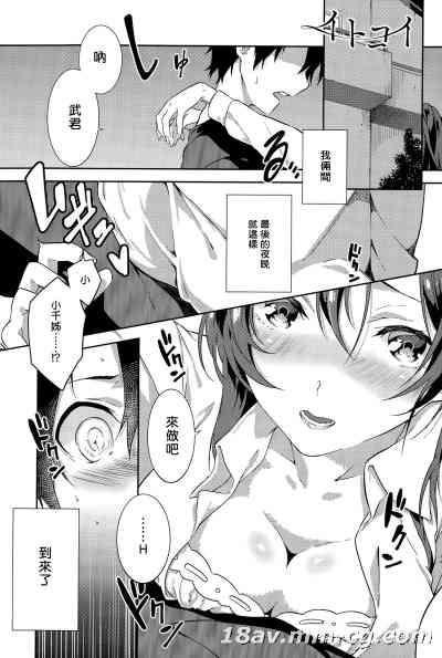 [四方塚ツカサ]イトコイ (COMIC アンスリウム 028 2015年8月号)[Sona5566個人漢化]