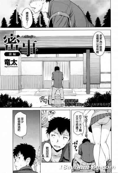 [汉化] [竜太] 蜜事 〜前編〜 (ANGEL 倶楽部 2016年7月号)