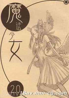 [小白个人汉化] [絶対少女(RAITA)] 魔法少女 2.0 (オリジナル)