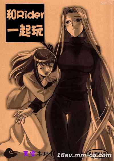 [東雲字幕](C72) [TEX-MEX (Red Bear)] Rider-san To Asobou (Fate Stay Night)[Chinese]