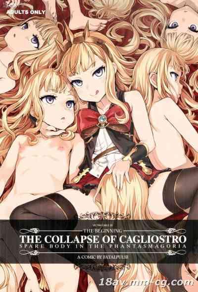[Fatalpulse (朝凪)] (C89) Victim Girls 20 THE COLLAPSE OF CAGLIOSTRO (グランブルーファンタジー) [中]
