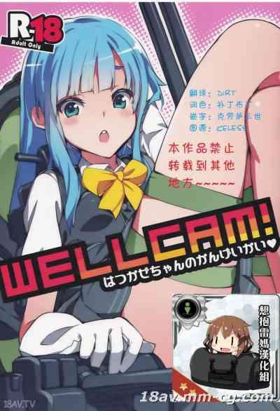(C85) [ぞんびと愉快な仲間たち (すーぱーぞんび)] WELLCAM! はつかぜちゃんのかんげいかい (艦隊これくしょん -艦これ-)