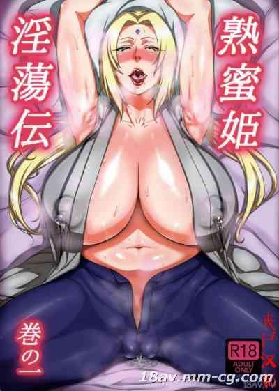 [丧尸汉化] (COMIC1☆10) [あろまガエル (ヌマハナ)] 熟蜜姫淫蕩伝 巻の一 (NARUTO -ナルト-)