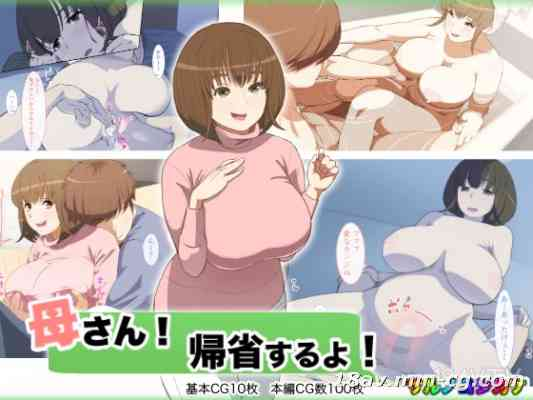 [Siren777漢化] [サルノコシカケ] 母さん!帰省するよ!