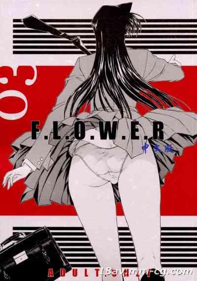 [こぴくら (鬼ノ仁、邪武丸)] F.L.O.W.E.R Vol.03 (名探偵コナン)