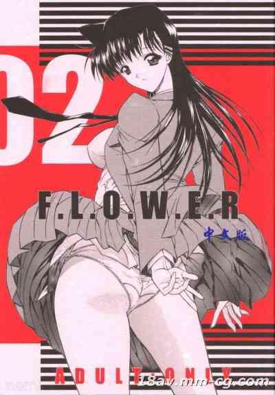 [こぴくら (鬼ノ仁、邪武丸)] F.L.O.W.E.R Vol.02 (名探偵コナン)