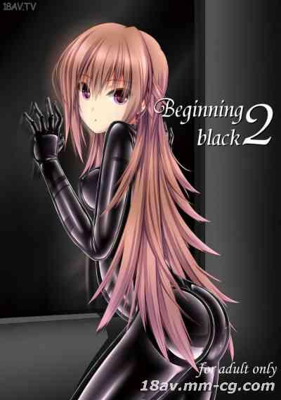[無邪気漢化組] [妄想美術部 (しょーやん)] Beginning black2