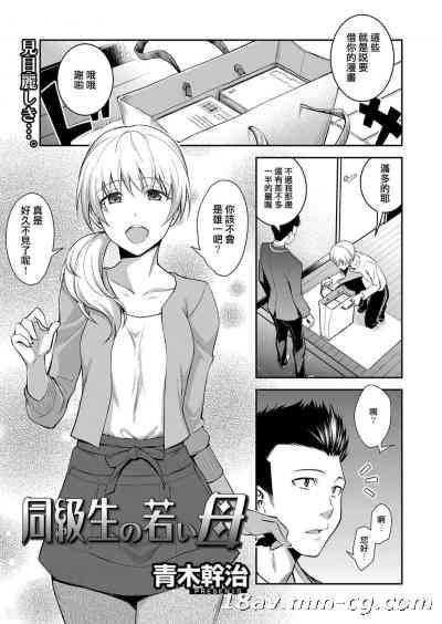 [地方的媽媽需要漢化](web 漫画ばんがいち Vol.1)[青木幹治] 同級生の若い母