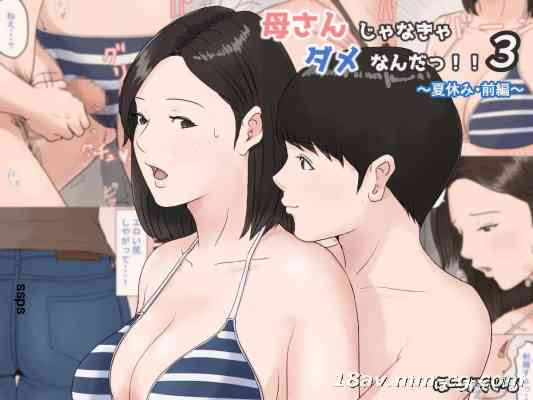 【ssps漢化】[ほーすている]母さんじゃなきゃダメなんだっ!!3 ~夏休み・前編~!