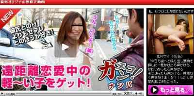 10musume 2012.08.03 素人ガチナンパ  私、セフレとのHにしか感じないの  北川ケイ