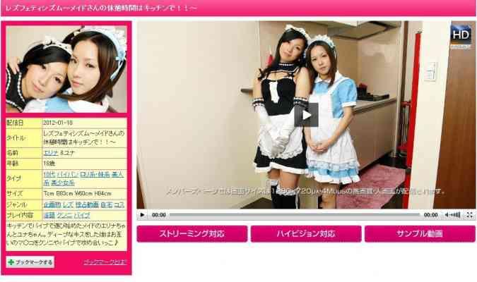 1000giri 2012-01-18 Erina & Yuna