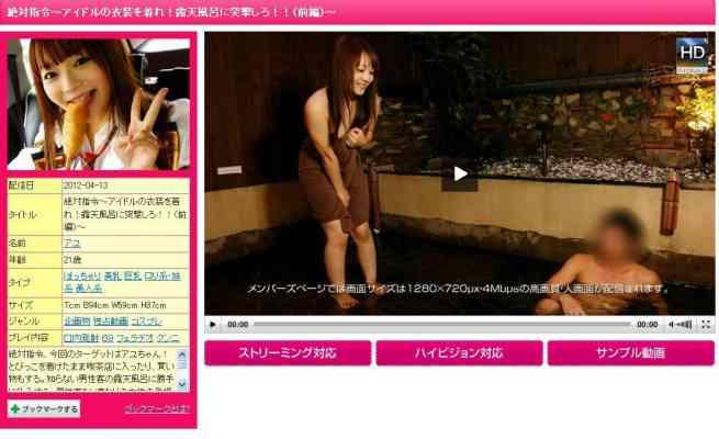 1000giri 2012-04-13 Ayu 絶対指令~アイドルの衣装を着れ!露天風呂に突撃しろ!!(前編)~アユ