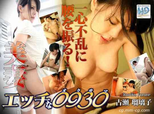 H0930 ori878 Ruriko Furuse 古瀬 瑠璃子