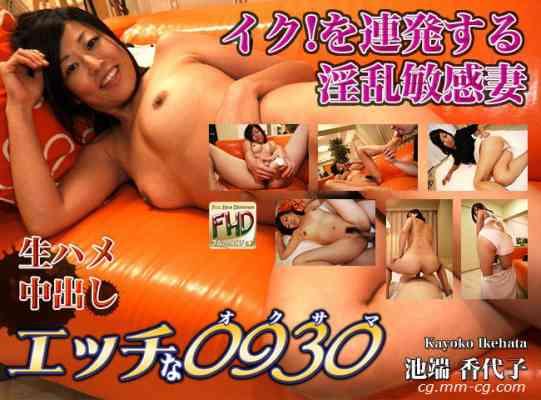 H0930 ori912 Kayoko Ikehata 池端 香代子