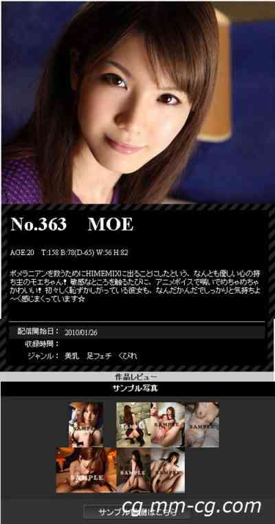 Himemix 2010 No.363 MOE