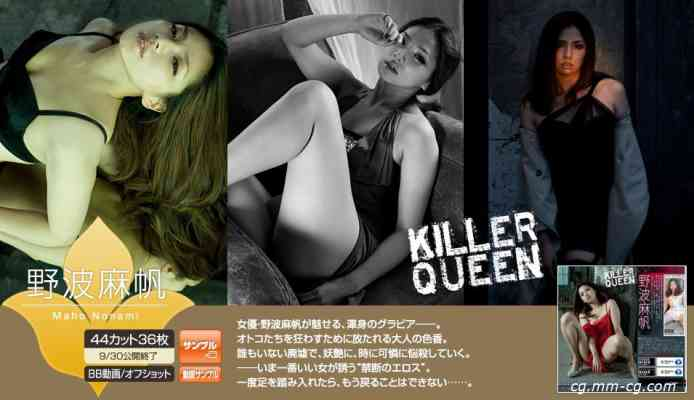 image.tv 2010.09 - 野波麻帆 Maho Nonami - KILLER QUEEN