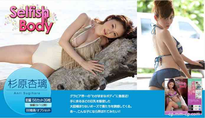 image.tv 2011.08 - 杉原杏璃 Anri Sugihara Selfish Body