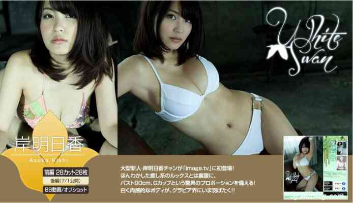 image.tv 2012.06 - 岸 明日香 White Swan 前篇