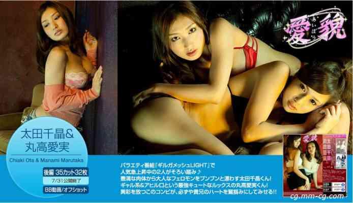 image.tv 2012.07 - 太田千晶 & 丸高愛実 -【愛貌】後篇