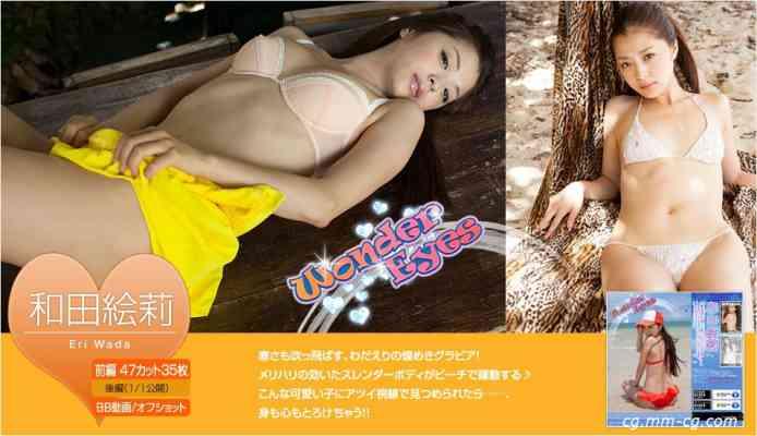 image.tv 2012.12 - 和田絵莉 Eri Wada