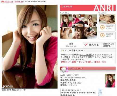 S-Cute _7th_No.06ANRI