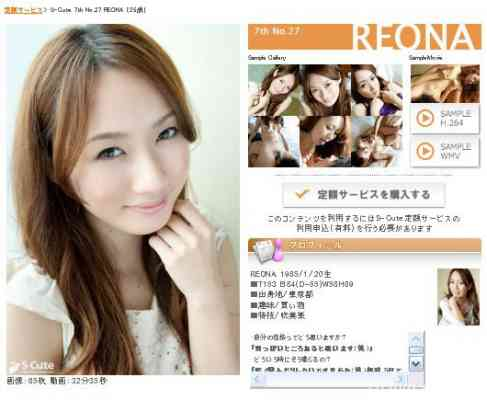 S-Cute _7th_No.27REONA